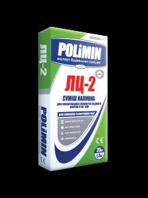 Polimin ЛЦ-2 СМЕСЬ НАЛИВНАЯ (слой 5-80* мм), 25 кг
